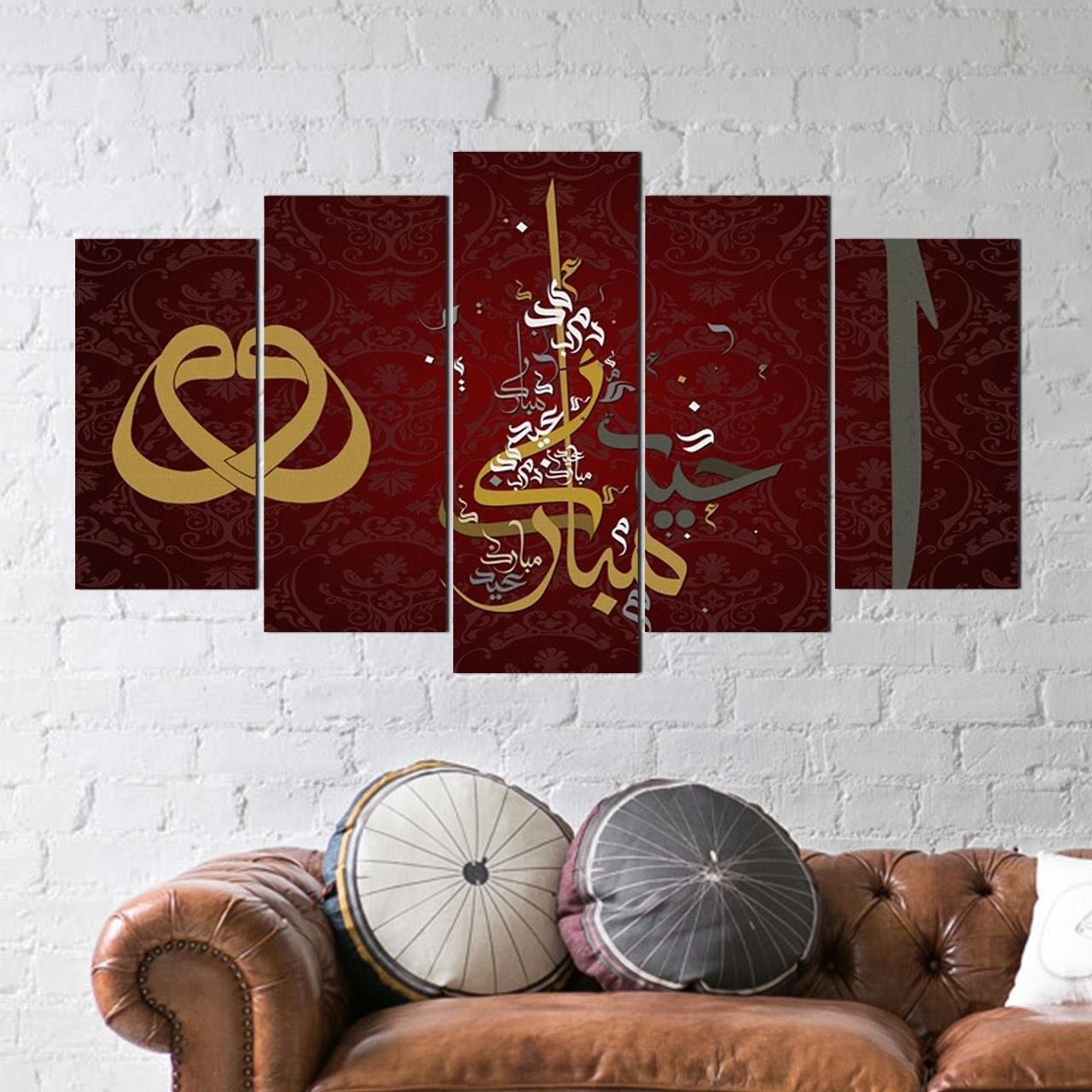 5 teiliges wandbild mdf allah elif vav islamisches symbol. Black Bedroom Furniture Sets. Home Design Ideas