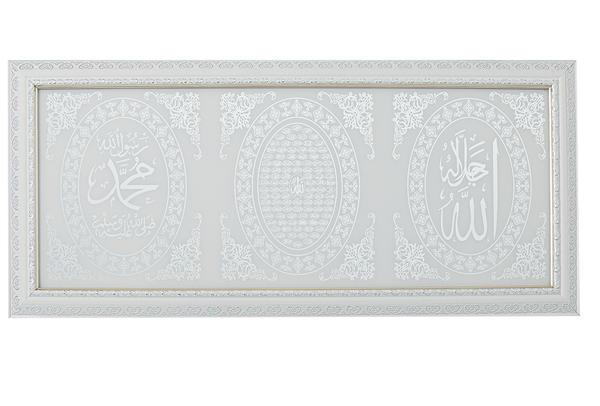 Bavary   Yazılı Dini İslami Tablo   Beyaz   By-wls-19-25-55-5